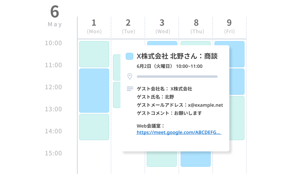 Automatic registration of Meet URL in calendar when schedule adjustment is completed