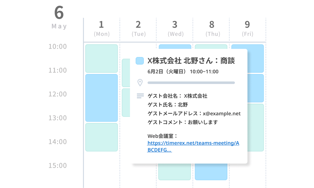 Automatically register Teams URL in the automatically issued calendar after the schedule adjustment is completed